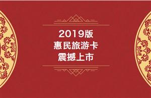 【2019惠民卡震撼上市】老会员特惠续卡!每地区限1000名!