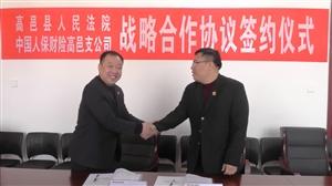 高邑县人民法院和中国人保财险高邑分公司签署战略合作协议