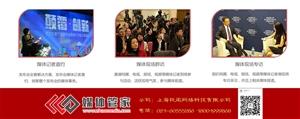 上海媒体邀约发布会媒体邀约首选服务商【媒体管家】