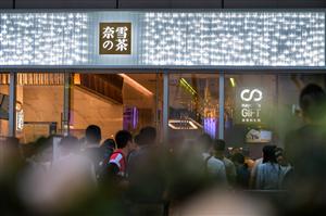 """奈雪投入一个亿:新零售空间""""奈雪的礼物""""店全国落地计划正式启动,茶饮品牌4.0时代到来"""