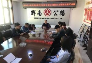 辉南县公路管理段开展冬春安全整治大会战