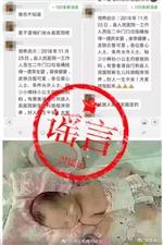 县人民医院可领养女弃婴?多地警方辟谣:假的!