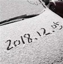 澳门威尼斯人娱乐场网站终于迎来今冬第一场雪,最低气温零下6℃!更重要的还在后面…
