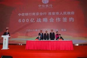 中信银行淮安分行正式开业 现场签署600亿元战略合作协议