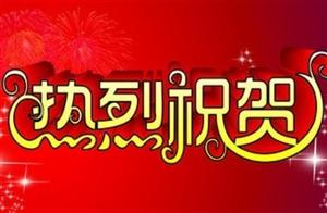 """""""长白山第一门户""""辉南荣膺2018年度《魅力中国城》""""优秀魅力城市""""称号"""