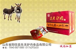 阳信特产展示――东关驴肉