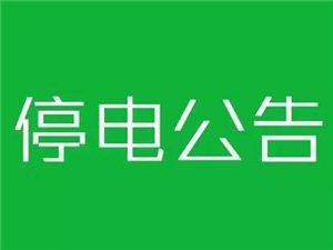 鄂州12月28日停电信息