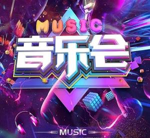 跨年夜,鄂州将举办新年音乐会