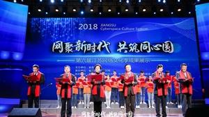 第六届江苏网络文化季成果展示活动在南京举行
