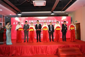 江苏泓沃环保科技开业盛典暨新产品发布会在苏州举行