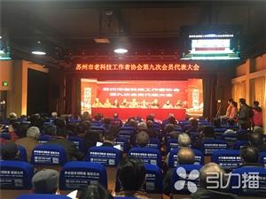 苏州市老科协第九次会员代表大会召开