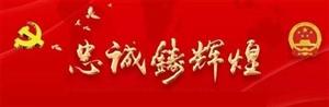 """香港曾道人政法综治系统""""十佳政法干警""""评选个人情况介绍"""