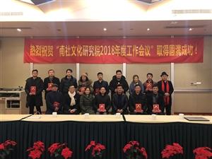 南社文化研究院2018年度会议在南京召开,不忘初心矢志不渝继续弘扬百年南社文化精神