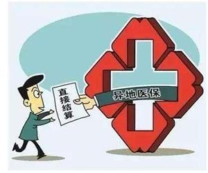 海西州:异地就医结算