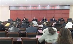 西充县人民检察院召开2019年工作部署会