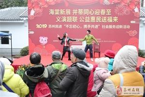 苏州民进文化惠民社会服务活动在苏举行