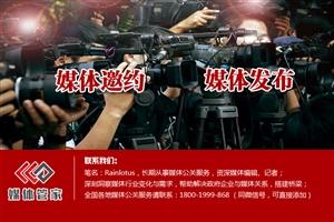 媒体管家:电视台记者邀请的优势分析