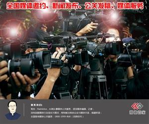 媒体管家:网络媒体邀约优势分析