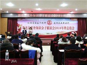 筠连县的党外知识分子们在一起做了这件事......