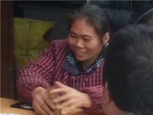 筠连维新镇一47岁妇女失联8天,家属求助各网友帮忙找寻!
