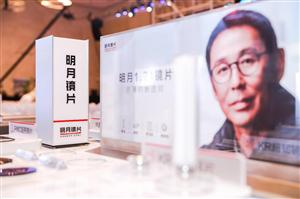 明月镜片在中国第一高楼发布19年战略,重构行业新动能