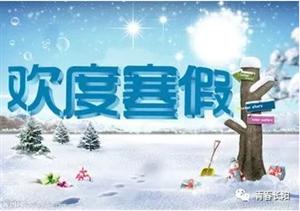 青春长阳:快乐寒假,团团来啦!