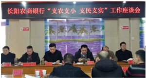 长阳农商银行召开支持民营经济发展座谈会