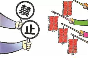 三峡广电:最新!宜昌城区禁止燃放烟花爆竹区域划定!违者重罚