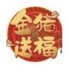 长阳农商银行:新春献礼系列(三):优惠活动全攻略