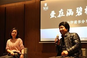 知名作家、编剧蓝小汐读书分享会在涵碧楼成功举办