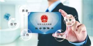 三峡广电:社保大变!2019年断缴一次,这些资格将立即清零!宜昌人速看