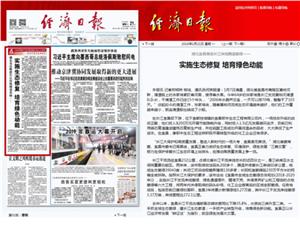 三峡广电:振奋!《经济日报》头版头条点赞宜昌!