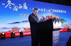 """""""冬游西藏 共享地球第三极""""市场促进推介会在注册送28元体验金举行"""