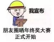 三峡广电:看看你的年终奖,属于哪个朝代的水平!东汉?宋朝?