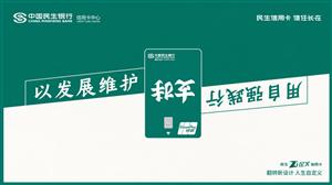 """《认命还是拼命?民生Zì定义信用卡""""反转""""人生!》"""