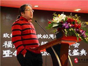 致敬改革�_放40周年|福建�O���新春年��暨40