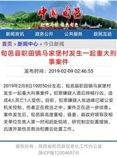 咸阳旬邑发生一起凶杀案,造成4死1伤。