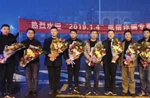 """新安警方成功侦破""""2019.1.4""""电信诈骗案"""
