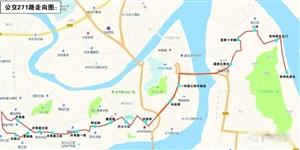 方便数万师生,泸州公交271路优化调整经多所学校!