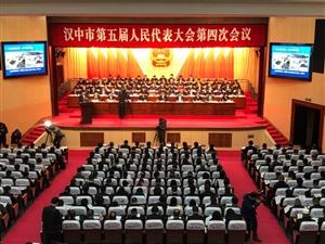 汉中市五届人大四次会议隆重开幕
