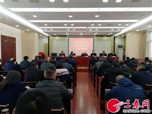 汉中市住管局党组召开2019年干部作风集中整训动员部署会