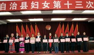 澳门赌博网站县召开第十三次妇女代表大会