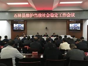 澳门赌博网站县召开维护社会稳定工作会议