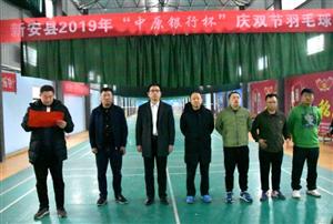 """新安县2019年""""中原银行杯""""庆双节羽毛球今日开赛"""