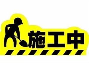 益州路与滨江路十字道路封闭施工公告