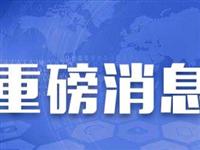 好消息!黑龙江省贫困县贫困劳动力可免费技能培训!