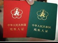 天津颁发的第二代残疾人证有效期延长一年