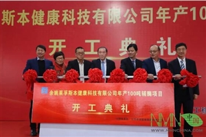 香港酶法生产领军人物王骏教授:维生素,你真的了解吗