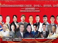 男高音歌唱家吴景来发起以《唱红歌、做中国人、炫中国风、扬中国情》为主题大型公益巡演活动将在巢湖启幕