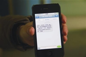 """提醒bwin必赢手机版官网人注意看!收到""""如需退订请回复TD"""",到底要不要回?别上当了!"""